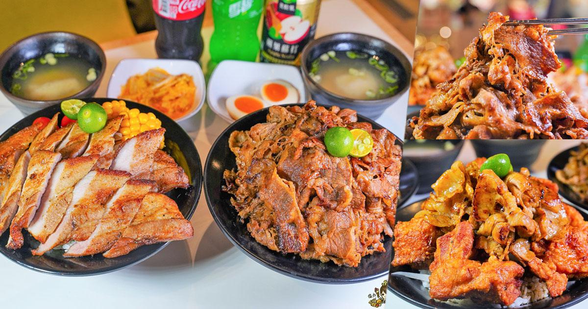 小資女價格、大隻佬份量的味一亭,日式炙燒醬燒風味肉肉山丼飯 x 義享天地美食街