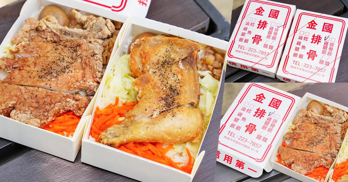 炸雞腿、排骨都好吃的金國排骨,簡單配菜、乾淨俐落的便當餐盒