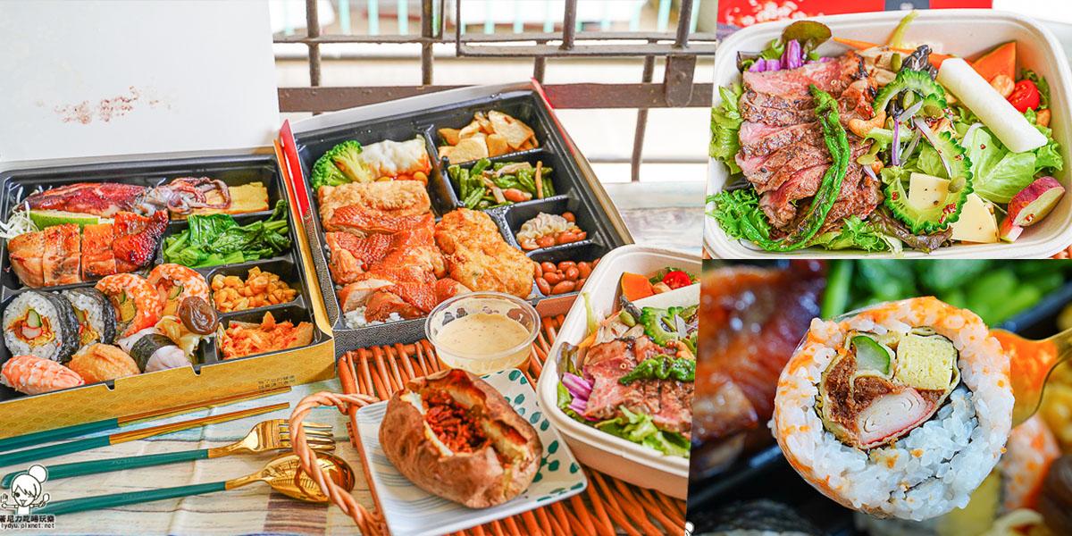 漢來美食外帶餐盒享受多國風味餐點佳餚,外帶免下車服務、快速取餐回家享用 主廚特製便當料理