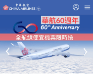 https://nickrenew.com/china-airlines-sale/