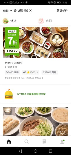 Screenshot_20190721_190528_com.ubercab.eats