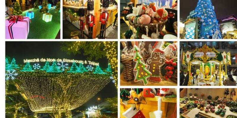 法國史特拉斯堡耶誕市集懶人包|2016台北繽紛耶誕季開跑啦/台北信義區捷運101站