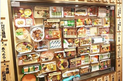 東京車站不能錯過的火車便當專賣店-駅弁屋 祭