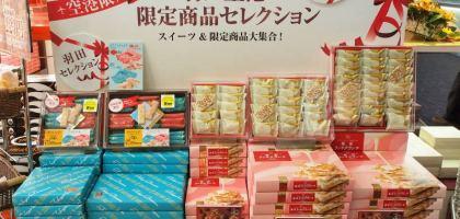 【日本旅遊】一堆限定商品令人失心瘋的羽田機場國內線