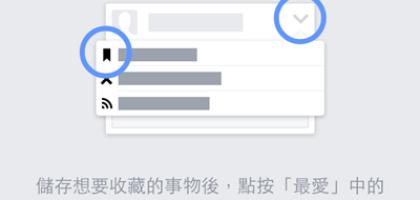 FB新功能:我的珍藏  儲存值得收藏的連結、地標、音樂等事物,再也不怕找不到資訊了!