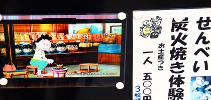 【福島】山中煎餅本舖 炭火DIY烤仙貝 好吃又好玩!