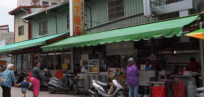 【屏東美食】榕樹下麵店,傳承四代的在地滋味。