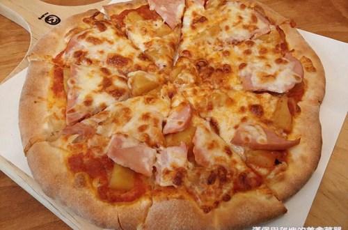 【新竹美食】Family Pizza 手工柴燒窯烤比薩