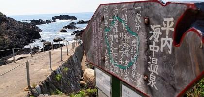【屋久島】平內海中溫泉 在大海中享受男女混浴的臉紅快感