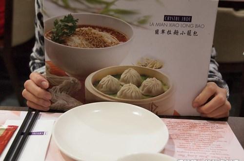 【香港美食】離開香港前,來份米其林的翡翠拉麵小籠包吧!