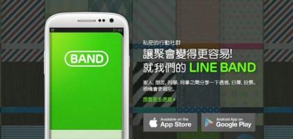 Line樣私密社群BAND,邀約制的社團、粉絲團!