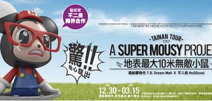台南最新地標!南紡夢時代 台南最大的購物中心