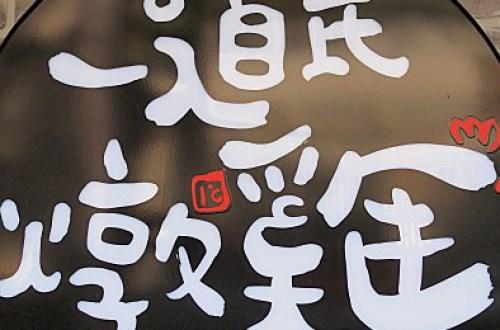 【台北美食】一道氏燉雞 東區人氣超夯的韓國直營店