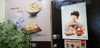 【濟州島】雪冰 설빙 Sulbing  到韓國必吃的冰品就連韓劇皮諾丘也狂推!