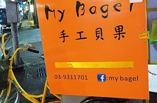 【宜蘭美食】My Bagel 手工貝果  出沒宜蘭街頭的貝果三輪車