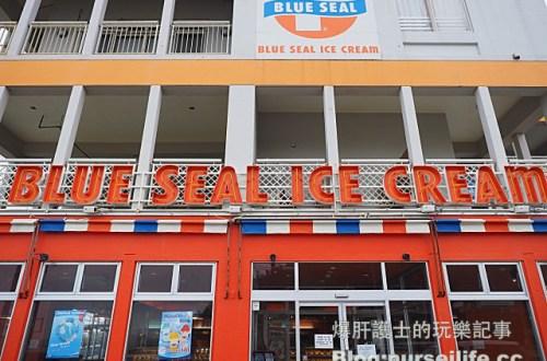 【沖繩】Blue Seal 沖繩必嘗的美國冰淇淋