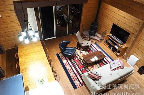 【輕井澤住宿】The Prince Villa Karuizawa 輕井澤王子大飯店體系中最高級且最超值的別墅型小木屋