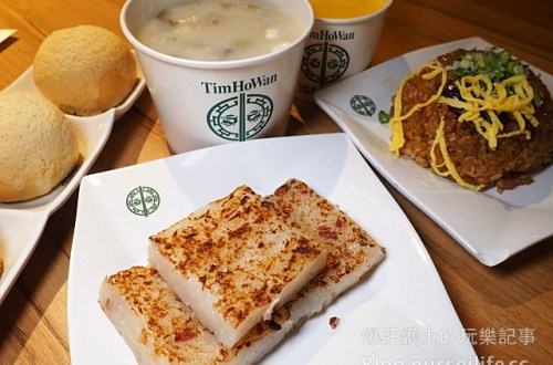 【台北美食】添好運 香港最著名的米其林一星點心