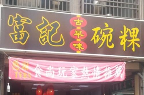 【新竹美食】食尚玩家推薦!超好吃又道地的台南碗粿-富記古早味碗粿