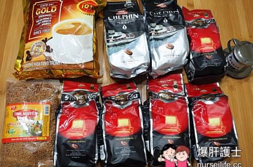 越南必買與必吃,講白了到越南就是要買咖啡阿!