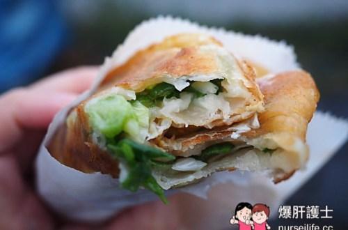 【宜蘭美食】壯圍只賣三小時的三星蔥餅 不只便宜,蔥多到離譜!