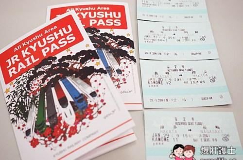 【九州交通】JR九州周遊券,暢遊九州超方便!
