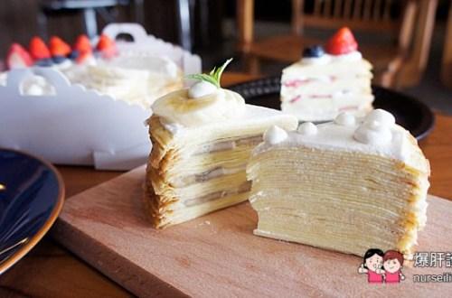 台南最好吃的千層蛋糕 【Rubby 手作千層】 高雅不甜膩令人一吃就愛上!