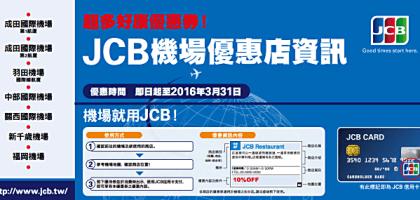 JCB信用卡 去日本旅遊省錢賺優惠必備阿!