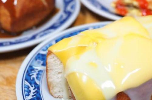 【雲林美食】斗南炸饅頭 食尚玩家介紹的超人氣排隊宵夜/早餐「煉乳起司饅頭」