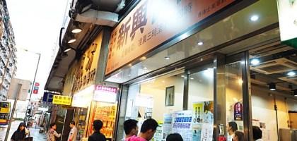 【香港西環】新興食家 CNN評價第一 陳奕迅、謝霆鋒名人都愛的流沙包點心店