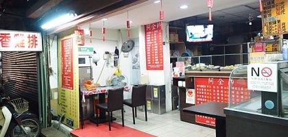 台北、士林|天母最便宜又比臉大的雞排 阿全師