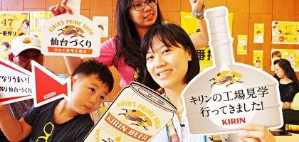 日本、宮城|仙台KINRI啤酒觀光工廠 免費啤酒、飲料喝到飽的旅遊景點