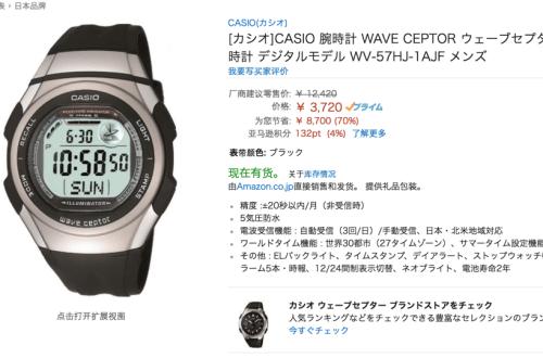 買日本錶要知道的電波受信機能