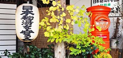 湯澤鷹之湯温泉.景色優美的百年秘湯