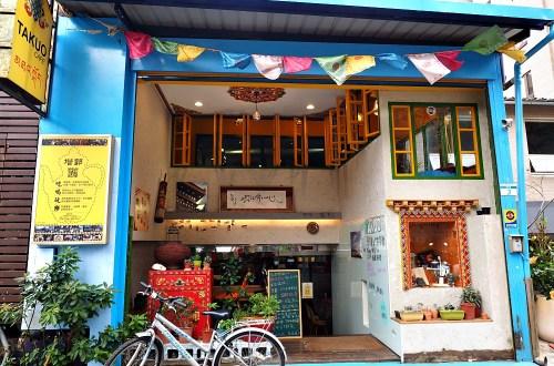塔郭咖啡TAKUO CAFE'|滇藏料理、酥油、老樹茶.天母藏式風情咖啡館