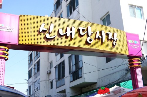韓國、大邱|新內唐市場.Eworld與頭流公園附近巷弄內的隱藏市集