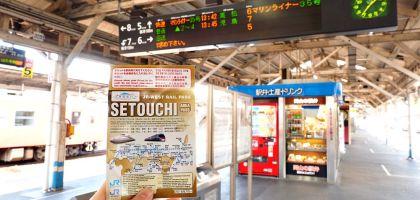 【JR PASS】西遊紀行-瀨戶內周遊券.輕鬆暢遊中國四國地區
