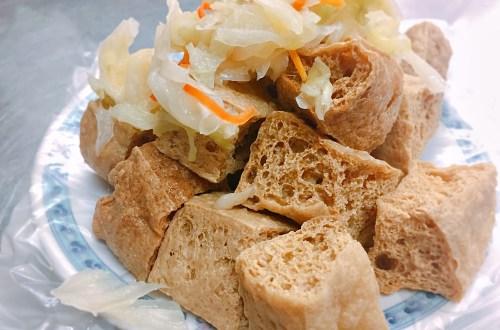 三重小吃|口味好臭豆腐.酥脆派的選擇
