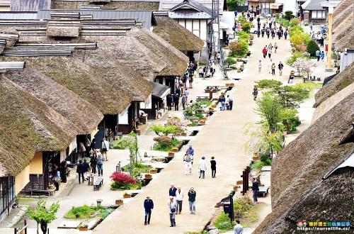 大內宿|四季必遊的東北合掌村・顛覆你的福島印象