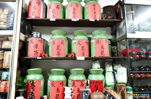 台南、中西區|文峰茶莊.百年古早味仙女紅茶