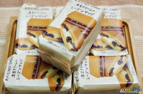 日本零食|7-11限定奶油蘭姆葡萄夾心餅乾