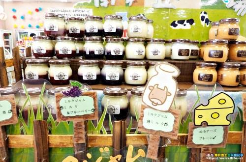 福島|阿武隈高原休息站.牛奶果醬好好買
