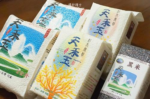 天禾玉|來自花東縱谷的冠軍米.不但口感不輸日本米還在日本得過獎
