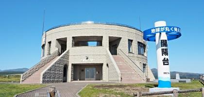 北海道|開陽台展望台.一覽360度的平原美景