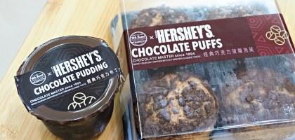 全聯HERSHEY'S 巧克力聯名款甜點.泡芙與布丁意外的好吃
