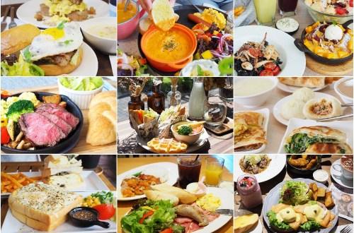 台北美食|天母早午餐懶人包.錯過這幾家等於沒來過天母