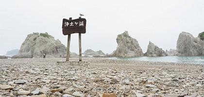 岩手、宮古|淨土之濱.散落在三陸海岸上的天然庭園
