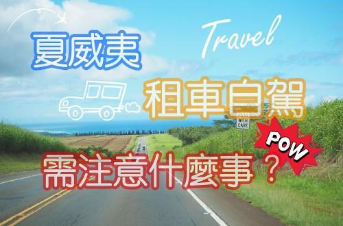 夏威夷租車自駕及開車注意事項