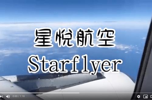 星悅航空Starflyer–座位寬到吃飯碰不到餐桌踩不到踏板