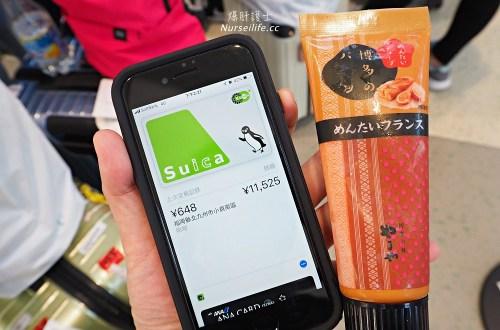 日本旅遊:Suica綁定iPhone跟討人厭的零錢說掰掰